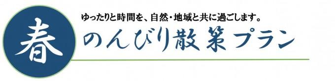 東郷春ロゴ
