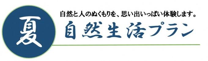 東郷夏ロゴ